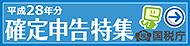 平成28年分 確定申告特集