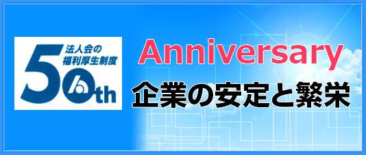 法人会の福利厚生制度50周年記念サイト