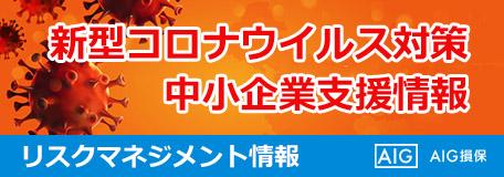 新型コロナウイルス関連支援情報サイト