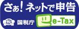 国税電子申告・納税システムホームページ